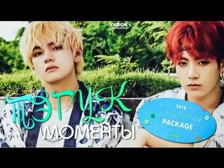 [ русс.суб ] Тэгук-моменты в Summer Package 2018 in Saipan// Vkook//Taekook Moments_ Summer Package 2018 in Saipan