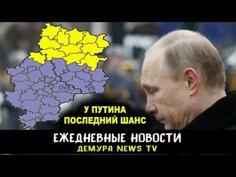 Путин решился на отчаянный шаг На Донбассе больше нет боевиков
