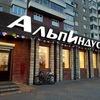 АльпИндустрия Красноярск