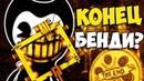 КОНЕЦ БЕНДИ!? ОБЪЯСНЕНИЕ КОНЦОВКИ BENDY AND THE INK MACHINE | ФИНАЛ 5 ГЛАВА