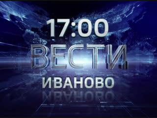 ВЕСТИ-ИВАНОВО. Выпуск 17:00. 12.12.2018