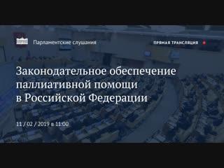 Законодательное обеспечение паллиативной помощи в России. Трансляция парламентских слушаний