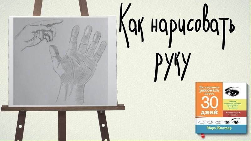 Как нарисовать руку - 30 урок по книге Марка Кистлера - Вы сможете рисовать через 30 дней