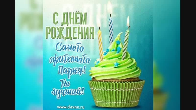 Гриша, с днем рождения!.mp4