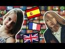 Говорим на разных языках Кто выйграл