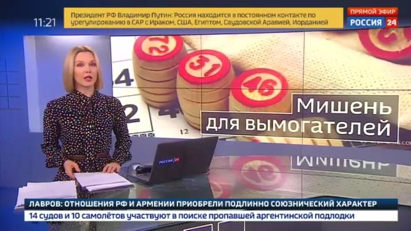 Новости на Россия 24 • Пенсионерка выиграла полмиллиарда рублей и стала мишенью для вымогателей