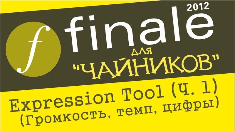 Finale 2012 для чайников. Урок 10 - Expression tool (Ч. 1) (Громкость, темп, цифры)