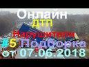 Подборка дтп драки и другое видео от 07.06.18 youtube смотреть на ютуб