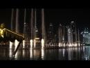 Танцующие фонтаны в Дубае (Enrique Iglesias)