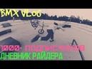 1000 ПОДПИСЧИКОВПОГНУЛ BMX ЗВЕЗДУбмх падениеriding bmx