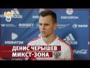 Черышев: «Надо как можно скорее забыть прошлый матч и двигаться вперед»