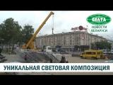 Уникальная световая композиция в виде пера украсила пл. Якуба Коласа в Минске