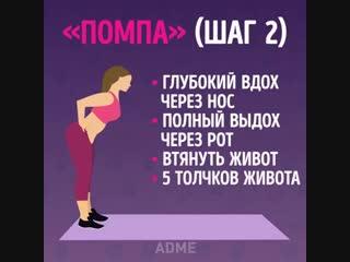 Упражнения для плоского живота❤