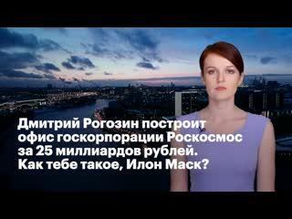 Дмитрий Рогозин построит офис госкорпорации «»Роскосмос за 25 миллиардов рублей. Как тебе такое, Илон Маск?
