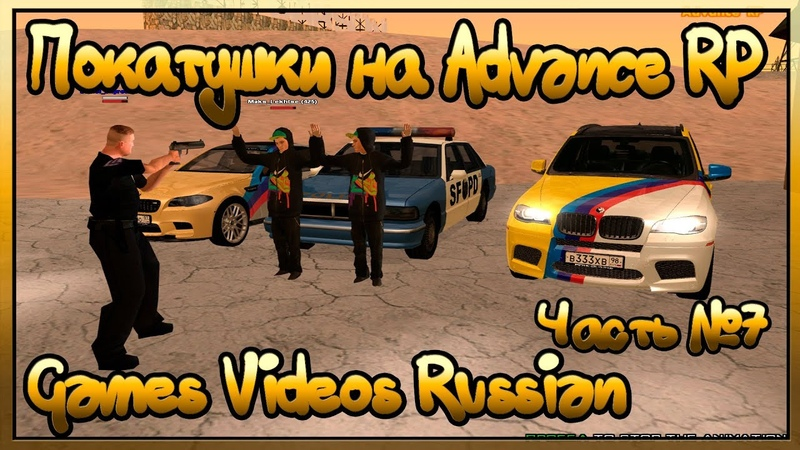 Покатушки на Advance RP (Часть 7) (GTA San Andreas Multiplayer) (FullHD)