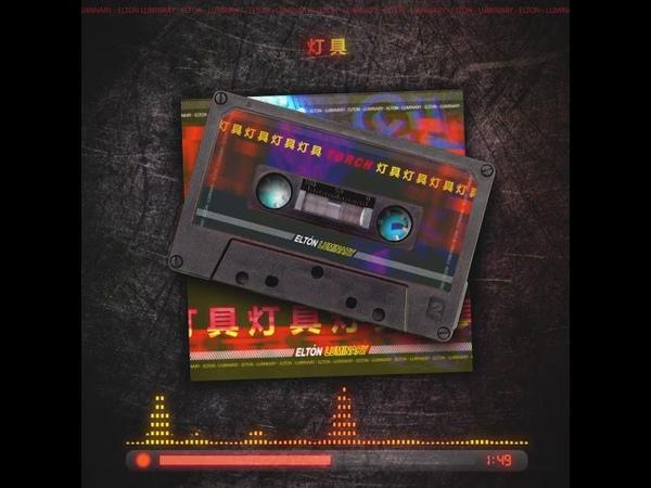 ELTON - Torch (Audio)