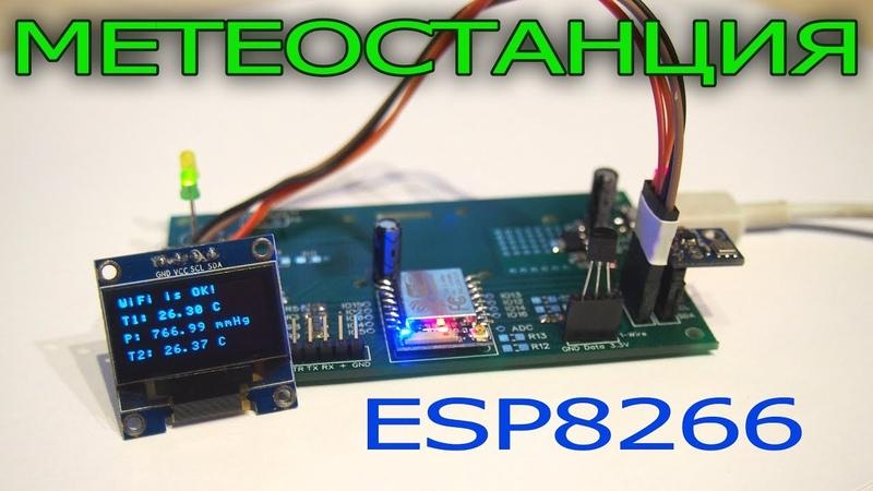 WiFi метеостанция своими руками. ESP8266 Arduino IDE