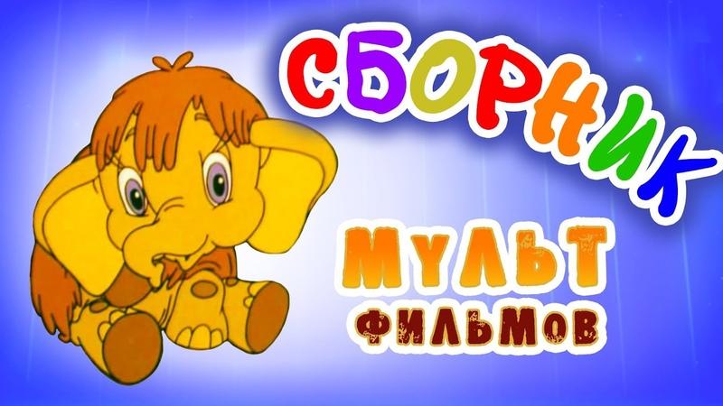 Мама для мамонтёнка и другие советские мультфильмы 🌼🍄🌻 Золотая коллекция