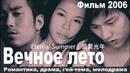 Вечное лето Тайвань Драма русская озвучка