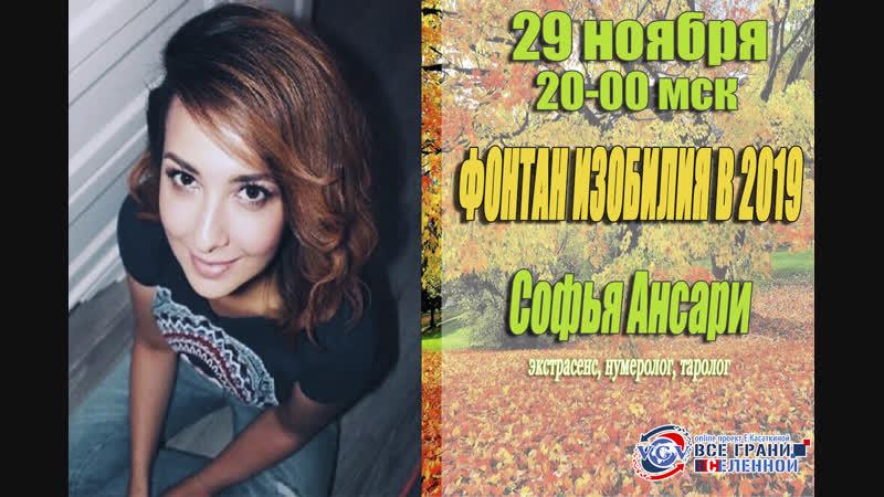 У нас в гостях 29 ноября Софья Ансари