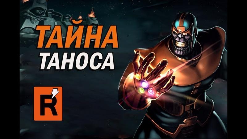 Тайна Таноса l MARVEL 2018