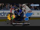 Chicago Blackhawks 🆚 St. Louis Blues
