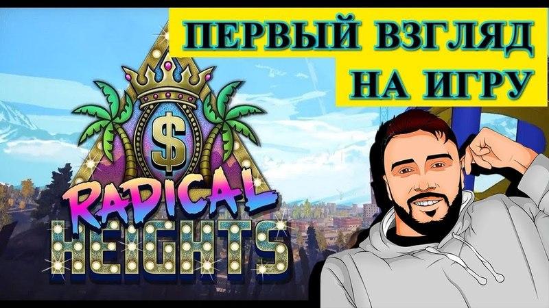 RUSSIA PAVER ПЕРВЫЙ ВЗГЛЯД НА НОВЫЙ PUBG►RADICAL HEIGHTS Battlegrounds Royale!!