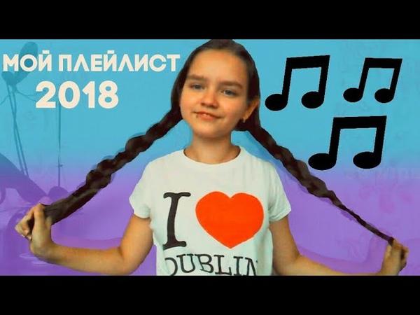 МОЙ ПЛЕЙЛИСТ 2018 ll Nastya BAA ll