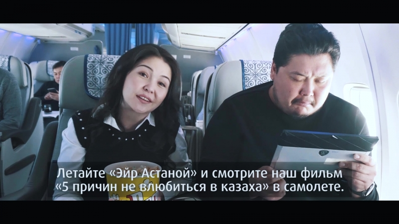 Фильм Асель Садвакасовой на борту