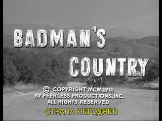 Страна негодяев / badman's country 1958