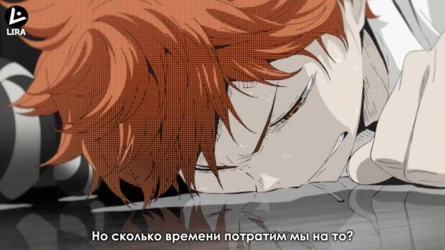 [LiRa] Haikyuu!! ED4 (Русский адаптированный перевод)