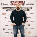 Кирилл Сарычев фото #38