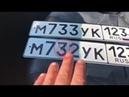 В Сочи ГИБДД выдало автовладельцу разные номера на одну машину