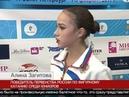 Alina Zagitova Junior Nationals 2017 FS Reportage