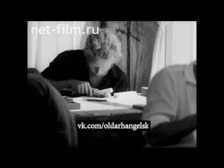 Холмогорская резьба по кости НАШ КРАЙ 1967 № 42.