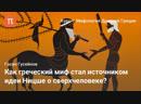 Мифология Древней Греции (11/11) Аполлон и Дионис в культуре XX века — Гасан Гусейнов