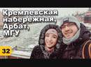 Новогодняя Москва Кремлевская набережная, Арбат, МГУ Дневник риэлтора