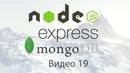 19. Создание сайта на Node.js, Express, MongoDB Добавляем страницу поста