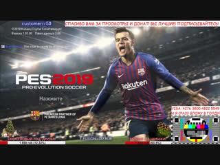 PES 2019 - MY CLUB #77 - 3* играем на рейтинг, вперед мужики!