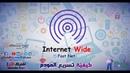 تسريع شبكات الإنترنت الضعيفة بطريقة فعلي 161