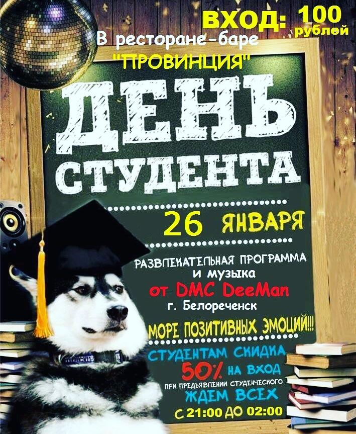 """День Студента @ Ресторан """"Провинция"""""""