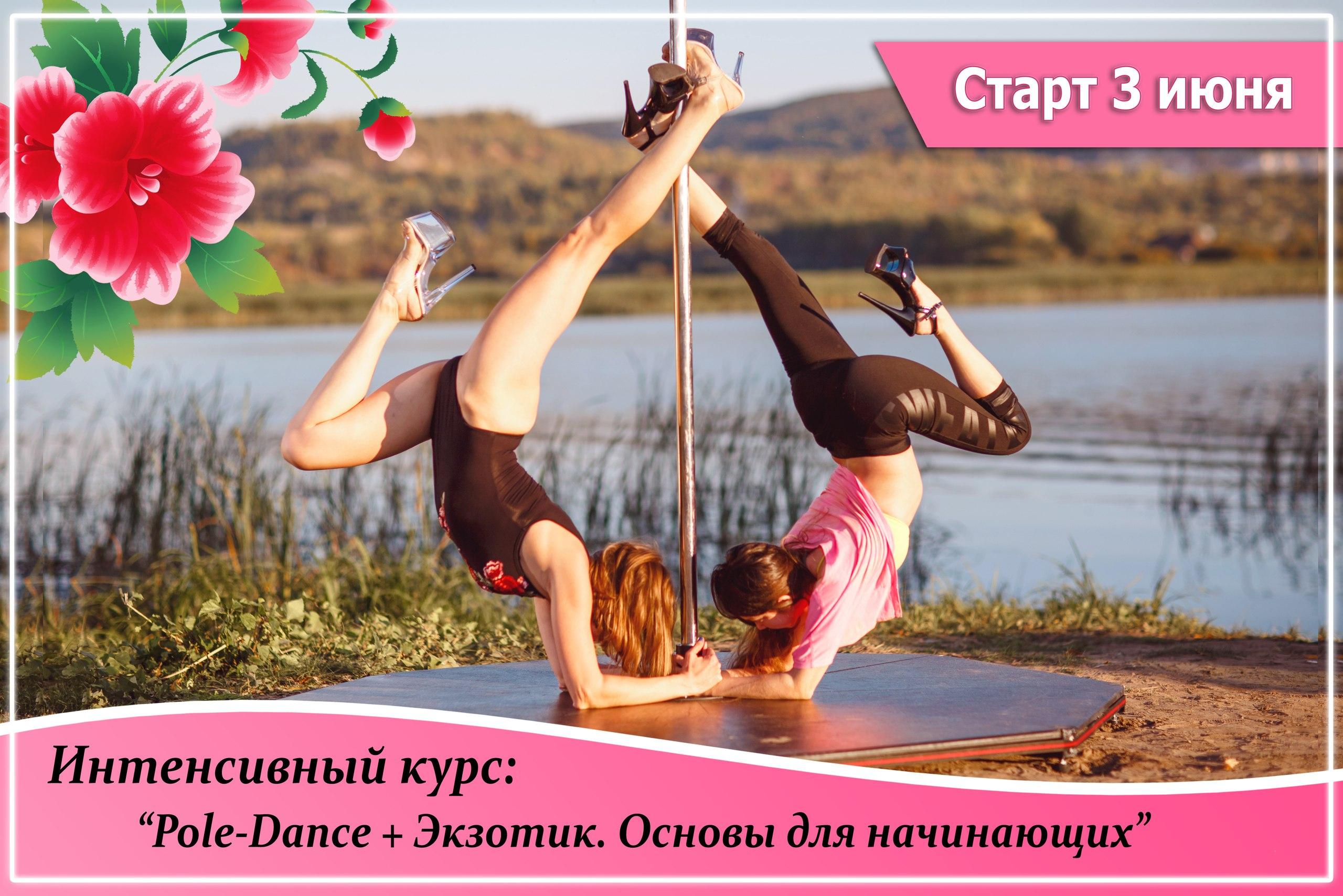 Pole-Dance в Самаре для начинающих