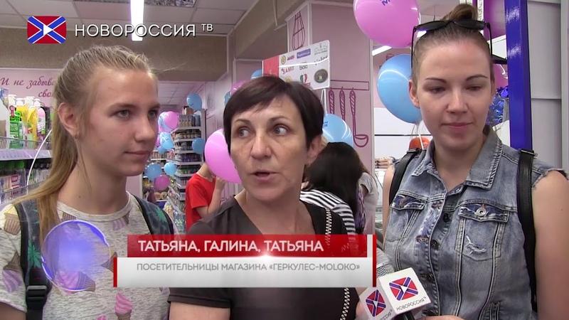 В Донецке открылся очередной магазин Геркулес-Молоко