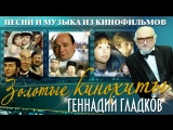 Золотые кинохиты Песни и музыка из кинофильмов Геннадий Гладков