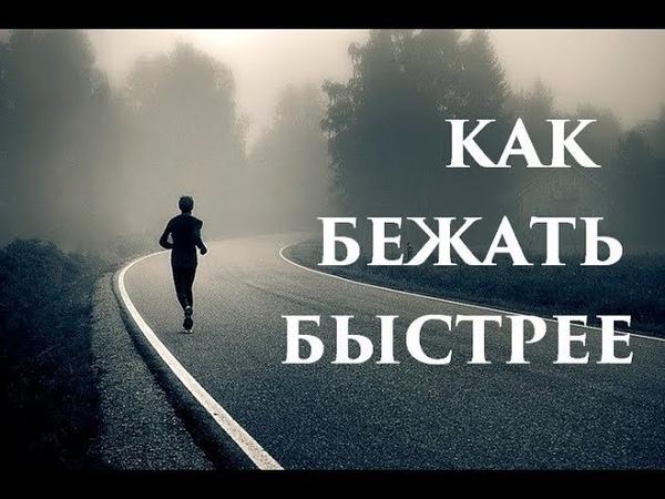Как начинающим повысить скорость в беге Как составлять план на неделю rfr gjdscbnm crjhjcnm d tut rfr cjcnfdkznm g