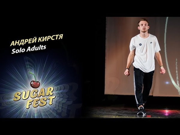 Андрей Кирстя 🍒 SOLO ADULTS 🍒 SUGAR FEST Dance Championship