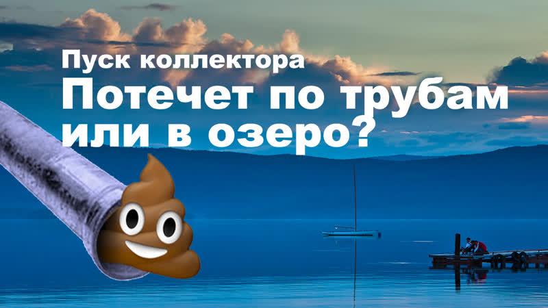 Пуск коллектора в Тургояк или как положено 15 02 2019