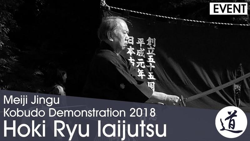 Hoki Ryu Iaijutsu - Ariwaka Shigeru - Meiji Jingu Kobudo Demonstration 2018