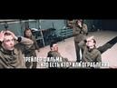 Трейлер фильма «Кто есть кто Или ограбление по...»