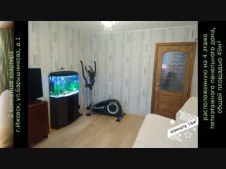 Презентация двухкомнатной квартиры г.Ижевск, ул.Барышникова, д.1